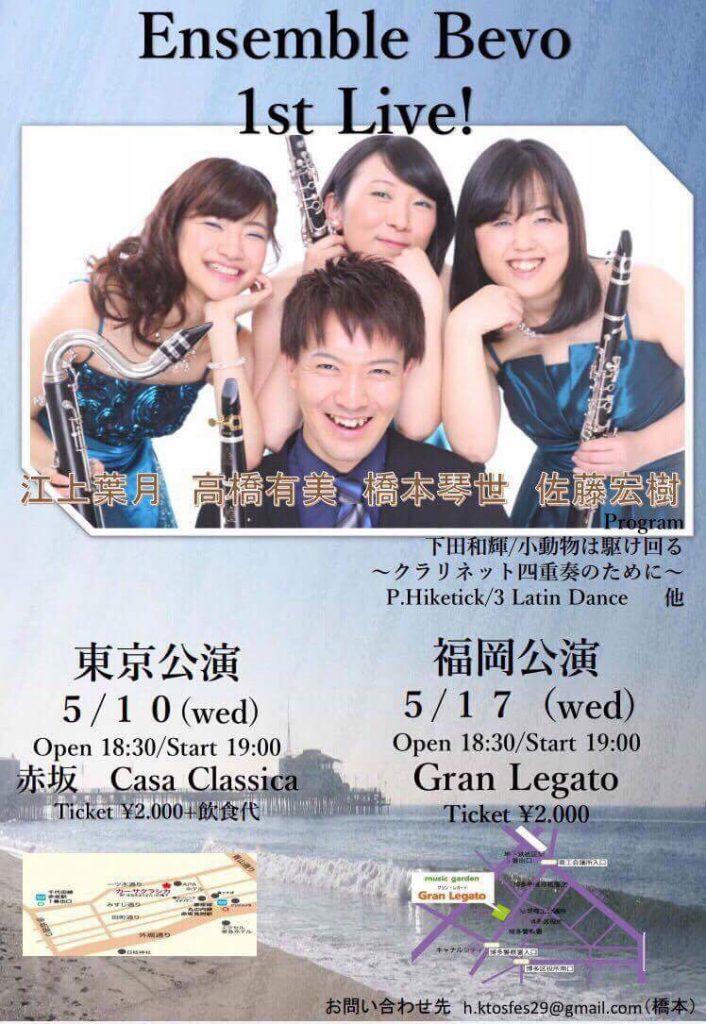Ensemble Bevo  1st LIVE! @ GranLegato